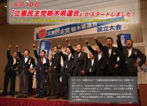 立憲民主党栃木県連合設立大会