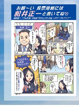 松井正一法廷ビラ1