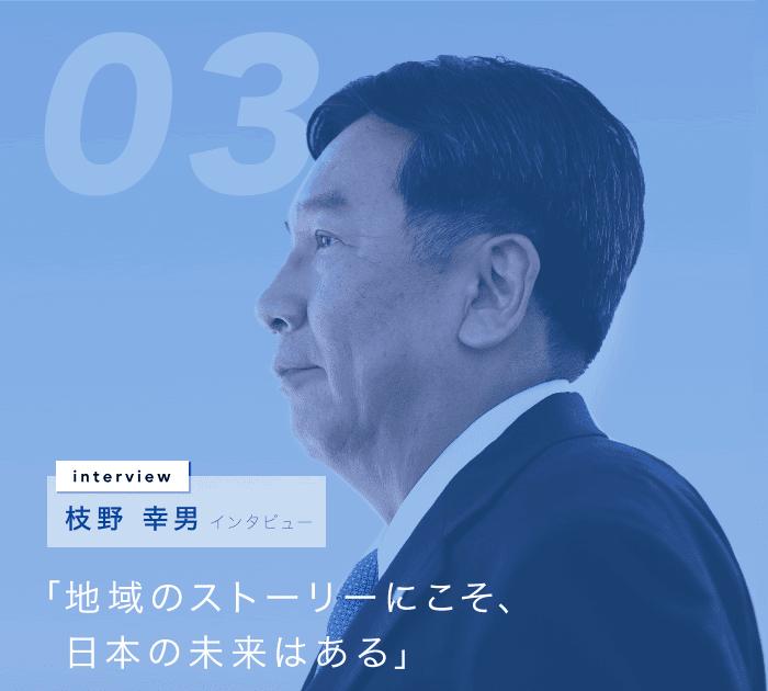 「地域のストーリーにこそ、日本の未来はある」枝野幸男 インタビュー