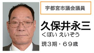 久保井永三