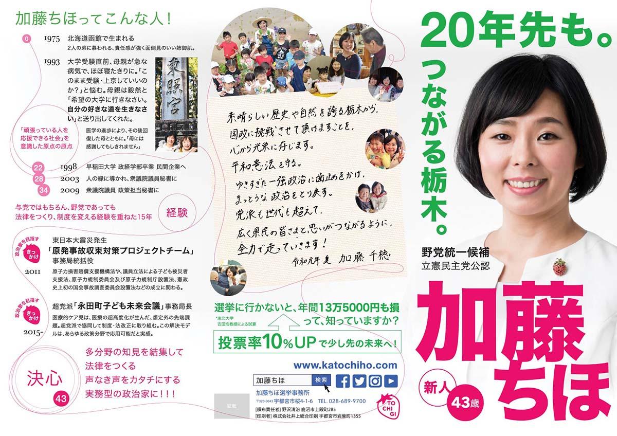 参議院選挙-加藤千穂-ビラ-プロフィール