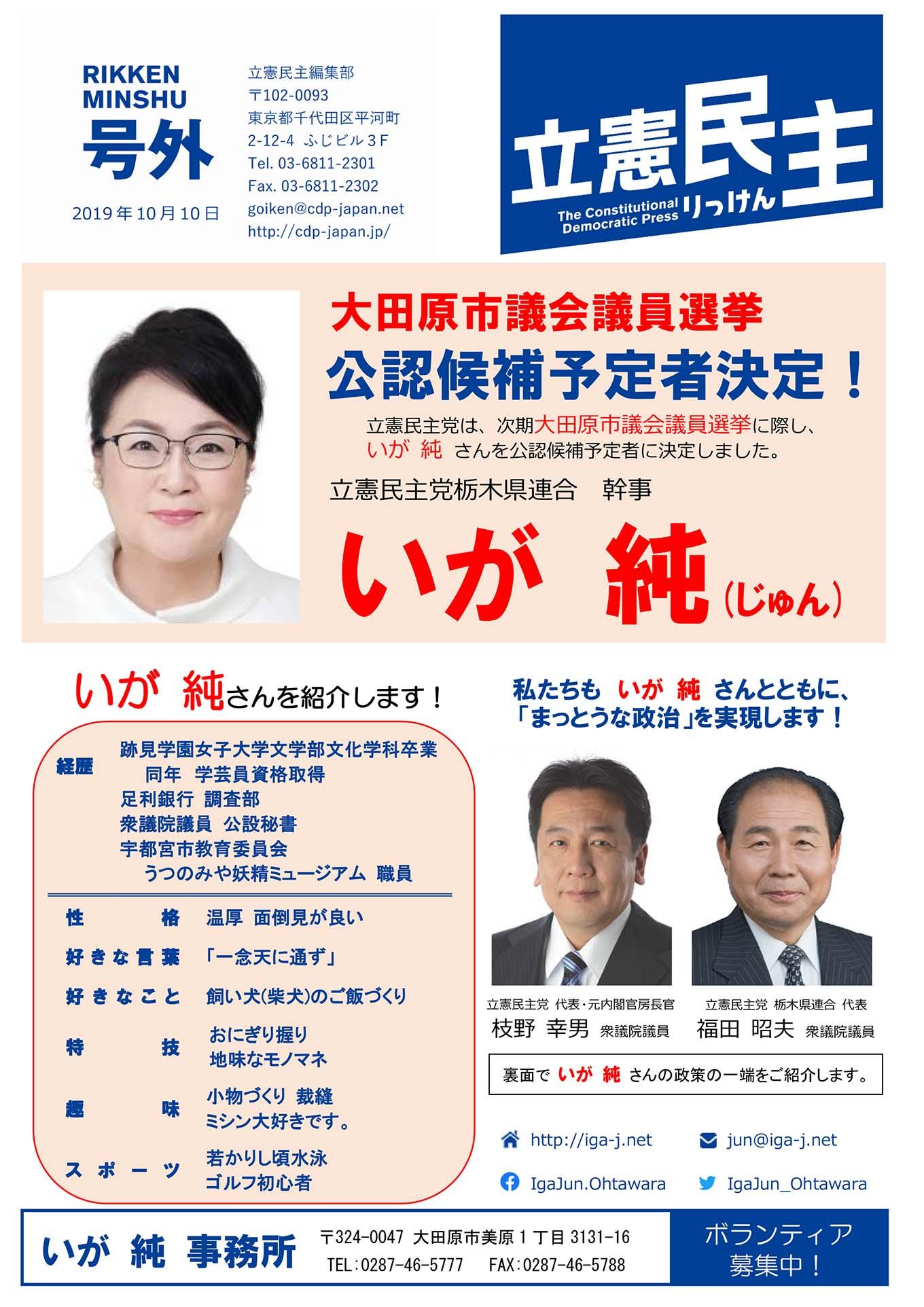 大田原市議会議員選挙 公認候補予定者決定! いが純(じゅん)