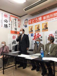すどう博 5期20年は長すぎる LRTよりコロナ対策 宇都宮市長選 すどう博事務所開き 福田昭夫