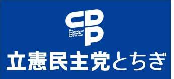 立憲民主党栃木県総支部連合会