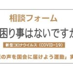 お困り事はないですか・・新型コロナウイルス(COVID-19)