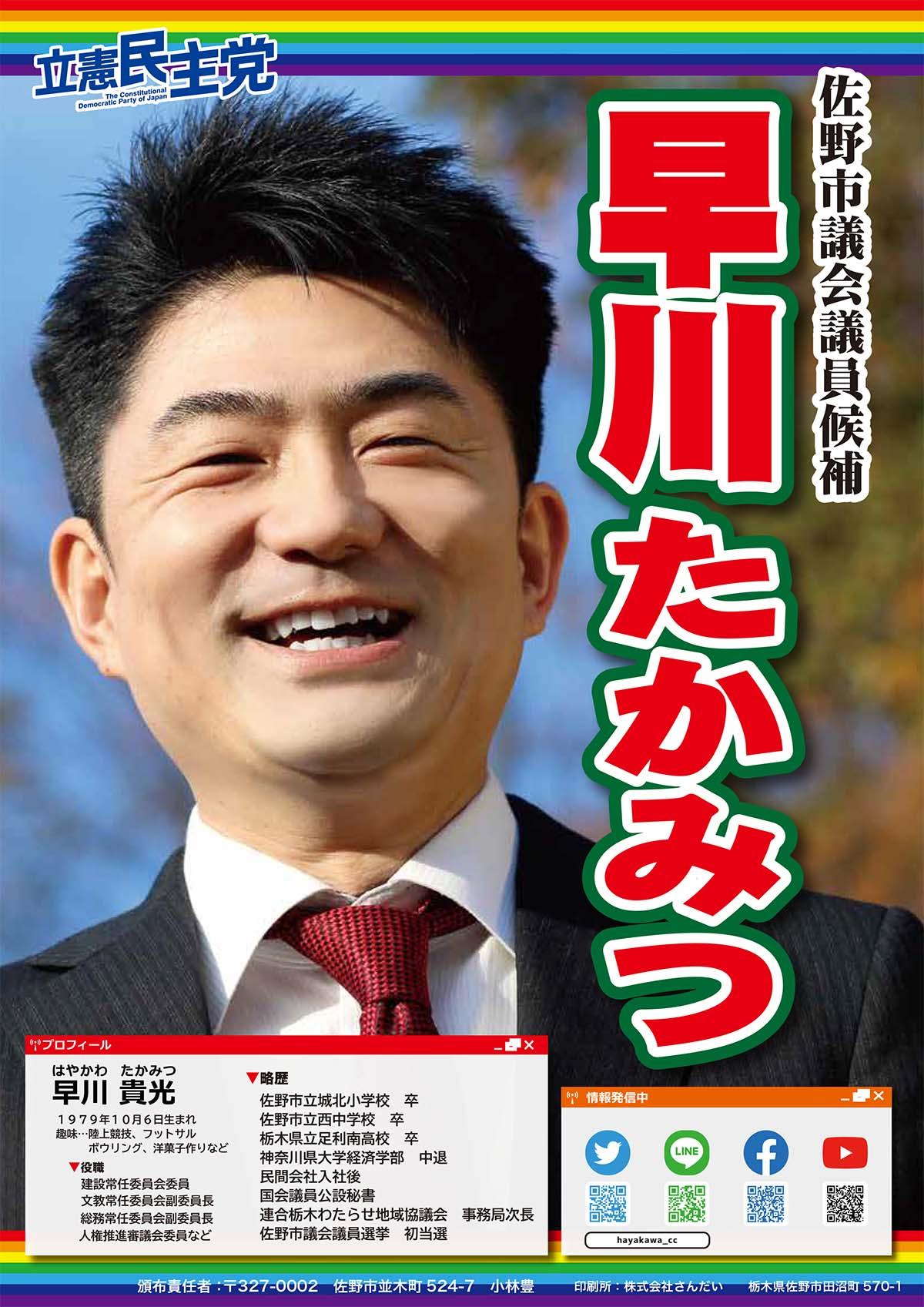 早川たかみつ