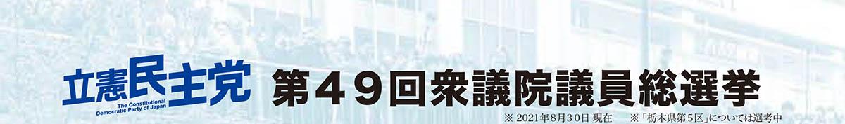立憲民主党公認2021