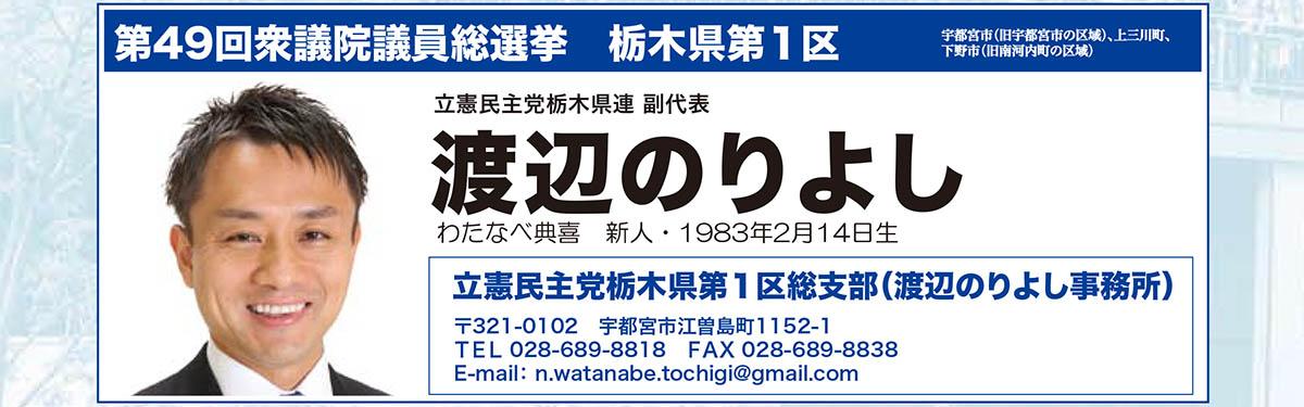 栃木県第1区 渡辺のりよし