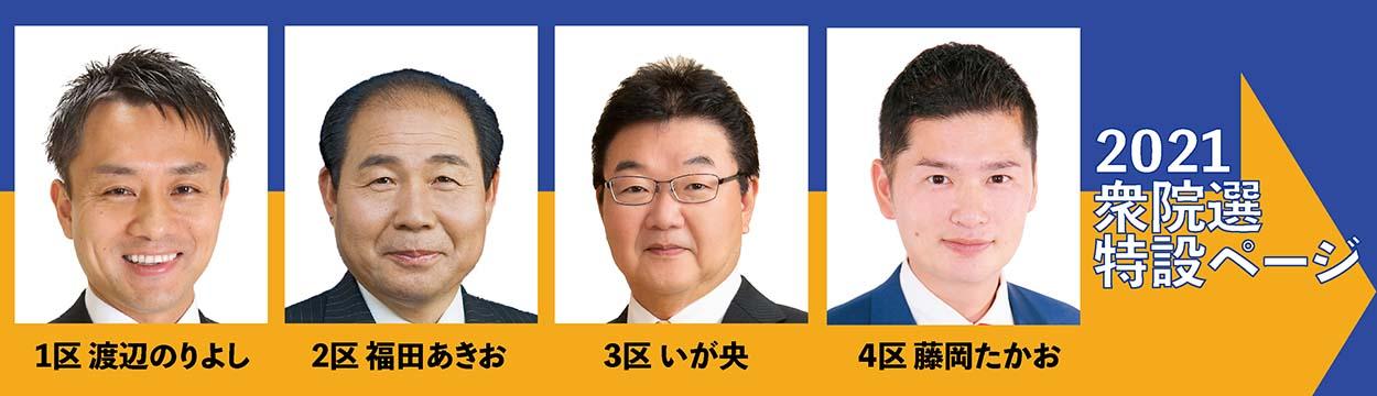 第49回衆議院議員総選挙
